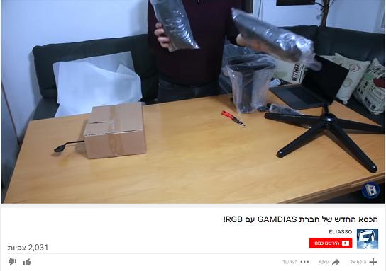 , אליאסו, מחשב נייח גיימינג, מסך מחשב קעור, מחשב גיימינג נייד, גיימדיאז, גיים דיאז
