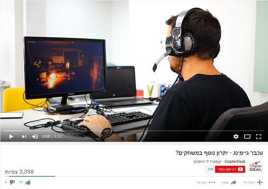 , עכבר גיימינג, מחשב נייח גיימינג, מסך מחשב קעור, מחשב גיימינג נייד, גיימדיאז, גיים דיאז