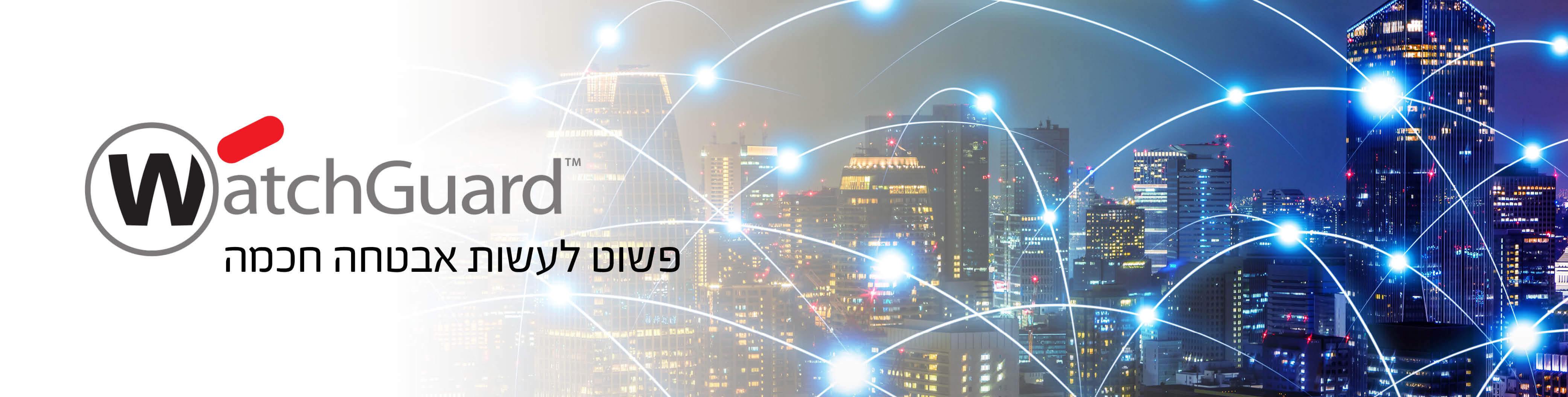 WatchGuard, watchguard, UTM, פתרונות אבטחת מידע