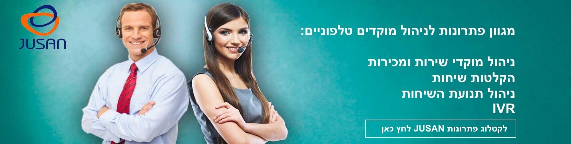 Call Center1 catalog with logo, מחשבים, מסך, אוזניות, גיימינג
