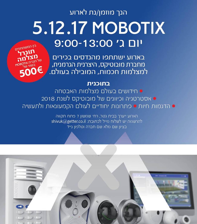 , Mobotix Event 5 12, מחשבים, מסך, אוזניות, גיימינג