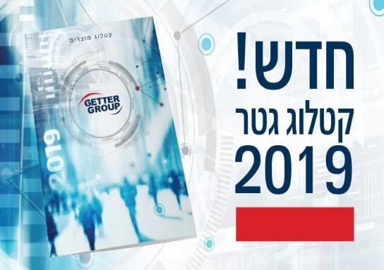 catalog 2019 news, כונן חיצוני, מחשב לגיימרים, ראקאס, ראקאס ישראל, מחשב גיימינג