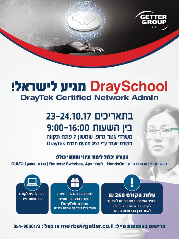 , drayschool inv, ראקאס ישראל, רוקוס ישראל, אדובה ישראל, אפוסה ישראל, קמביום ישראל