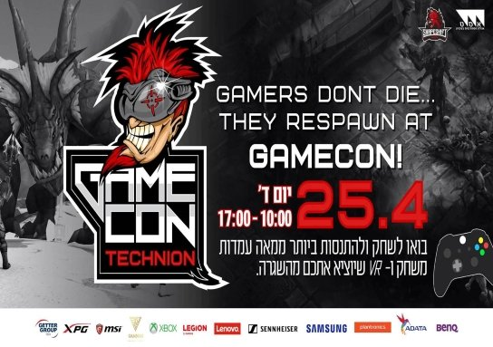 gamecom technion small 1