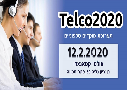 getter telco2020 news