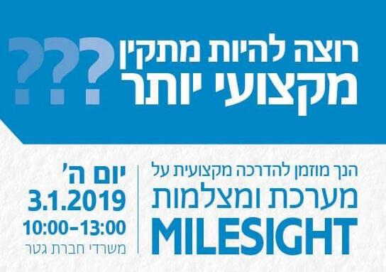 milesite hadraha news