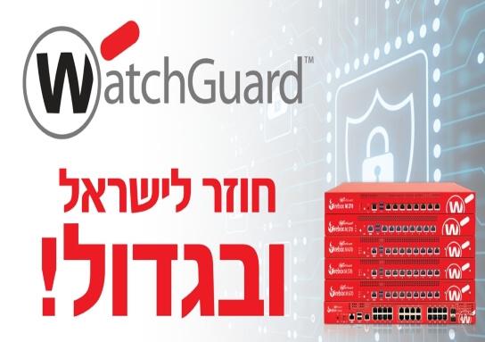 watchguard news 1, כונן חיצוני, מחשב לגיימרים, ראקאס, ראקאס ישראל, מחשב גיימינג